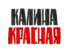 Радио Калина Красная