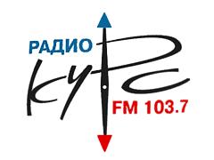Радио Курс