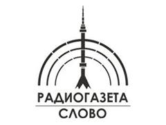Радиогазета «Слово»