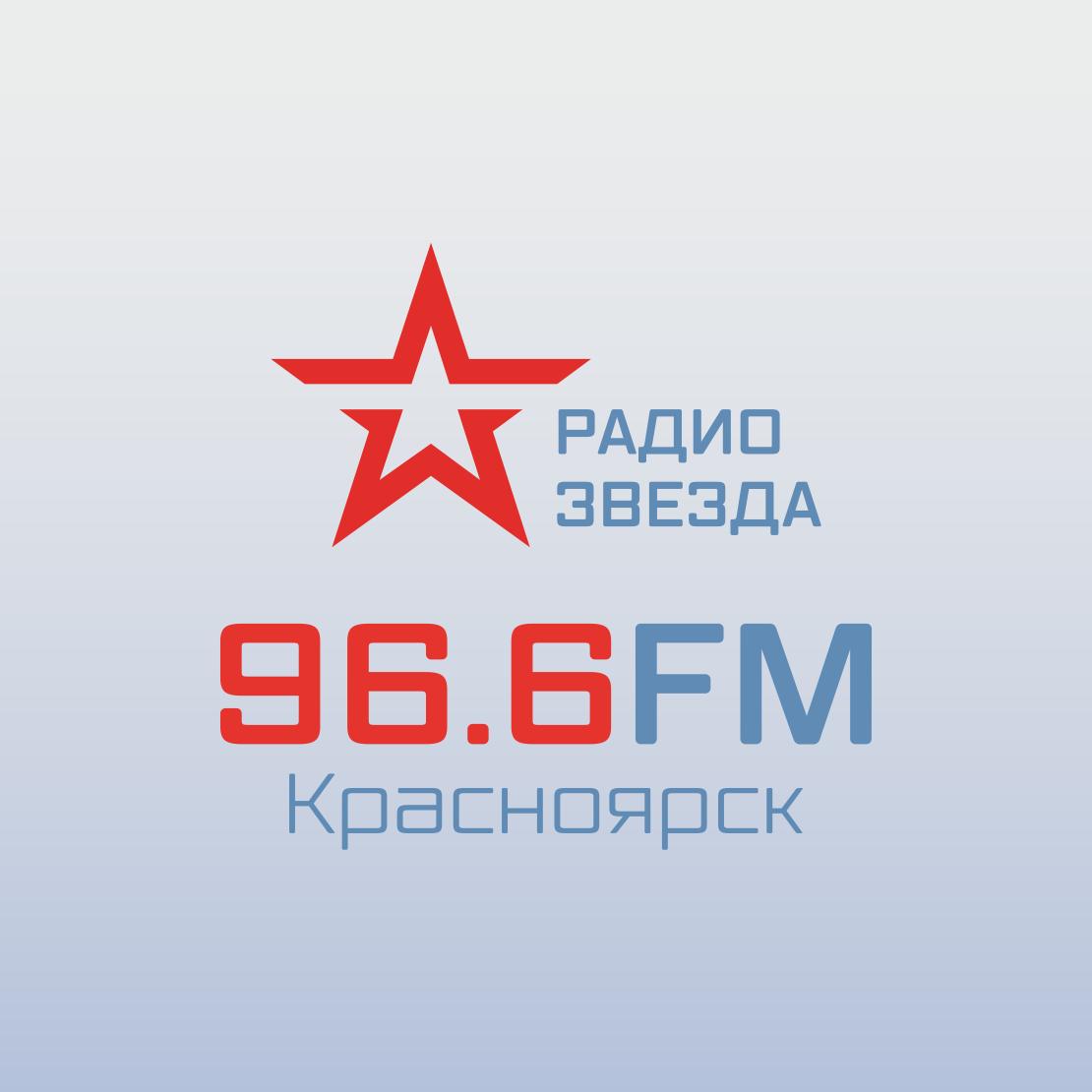Радио Звезда (Красноярск)
